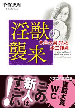 淫獣の襲来 先生の奥さんと娘三姉妹-電子書籍