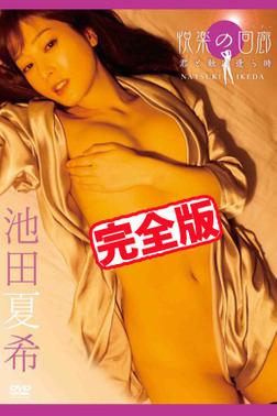 【完全版】快楽の回廊 / 池田夏希-電子書籍