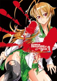 学園黙示録 HIGHSCHOOL OF THE DEAD FULL COLOR EDITION(1)