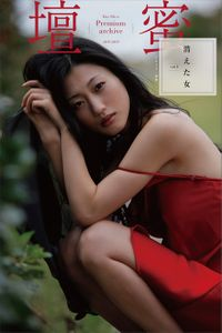 壇蜜 消えた女vol.2 2011-2019 Premium archive デジタル写真集