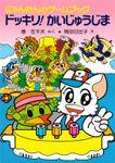 にゃんたんのゲームブック(ポプラ社の小さな童話)