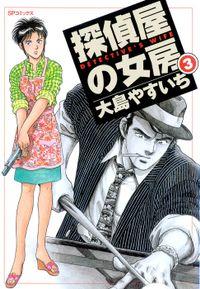 探偵屋の女房 (3)
