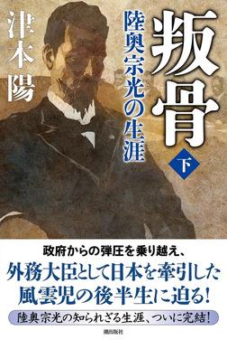 叛骨 〈下〉 陸奥宗光の生涯-電子書籍