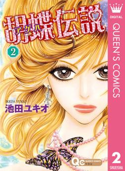 胡蝶伝説 2-電子書籍
