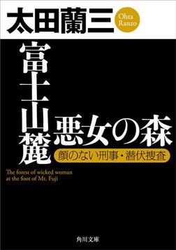 富士山麓 悪女の森 顔のない刑事・潜伏捜査-電子書籍