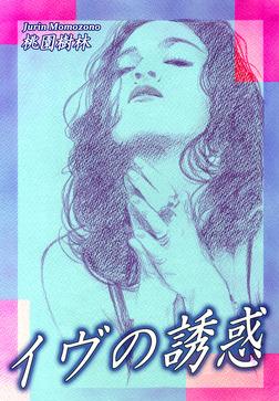 イヴの誘惑-電子書籍