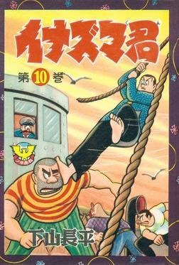 イナズマ君 (10)-電子書籍