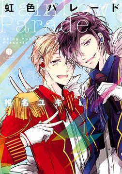 虹色パレード-電子書籍