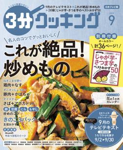 【日本テレビ】3分クッキング 2019年9月号-電子書籍