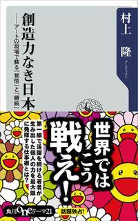 創造力なき日本 アートの現場で蘇る「覚悟」と「継続」