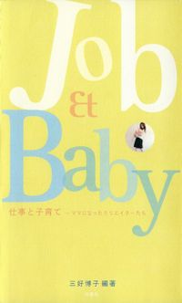 Job & Baby 仕事と子育て  ママになったクリエイターたち