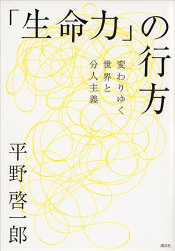 「生命力」の行方――変わりゆく世界と分人主義-電子書籍