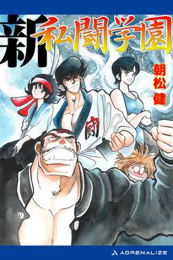 私闘学園(3) 新・私闘学園-電子書籍