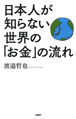 日本人が知らない世界の「お金」の流れ-電子書籍
