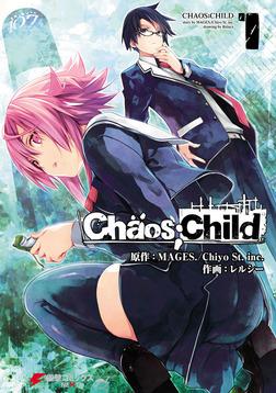 CHAOS;CHILD 1-電子書籍