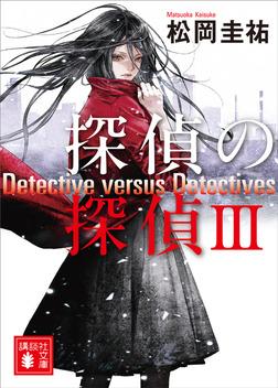 探偵の探偵III-電子書籍