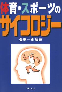 体育・スポーツのサイコロジー-電子書籍