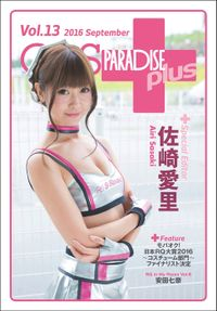 GALS PARADISE plus Vol.13 2016 September