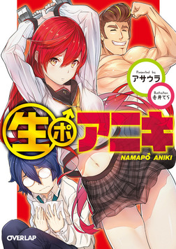 生ポアニキ-電子書籍