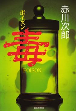 毒 POISON-電子書籍