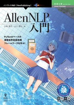 AllenNLP入門-電子書籍