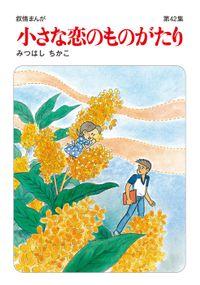 小さな恋のものがたり第42集