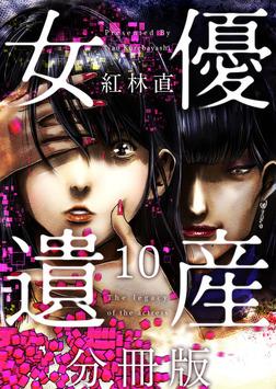 女優遺産 分冊版 10巻-電子書籍