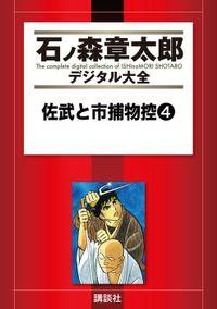 佐武と市捕物控(4)