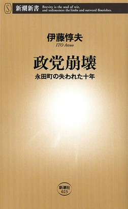 政党崩壊―永田町の失われた十年―-電子書籍