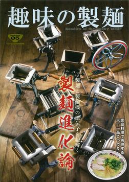 趣味の製麺5号-電子書籍