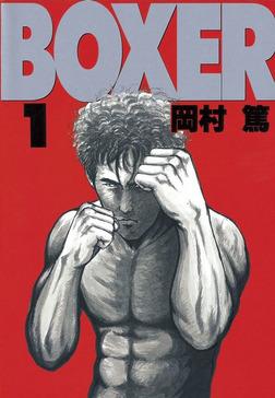 BOXER(1)-電子書籍