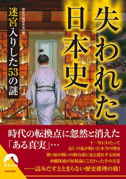 失われた日本史 迷宮入りした53の謎-電子書籍