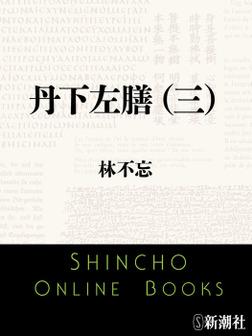 丹下左膳(三)-電子書籍