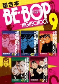 BE-BOP-HIGHSCHOOL 超合本版(9)
