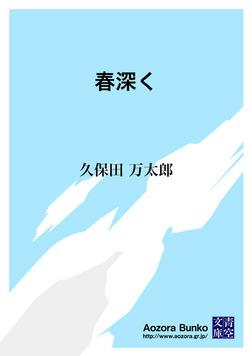 春深く-電子書籍