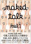 『naked talk vol.1』 - 素人女性100人の裸体 -