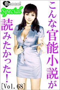 こんな官能小説が読みたかった!vol.68