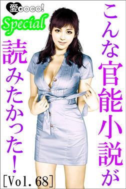 こんな官能小説が読みたかった!vol.68-電子書籍