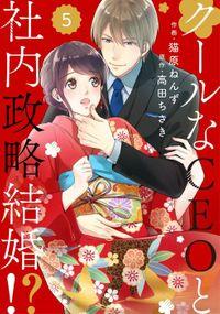 comic Berry'sクールなCEOと社内政略結婚!?5巻
