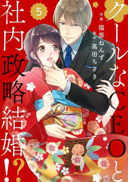 comic Berry'sクールなCEOと社内政略結婚!?5巻-電子書籍