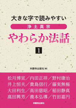 浄土真宗やわらか法話1-電子書籍