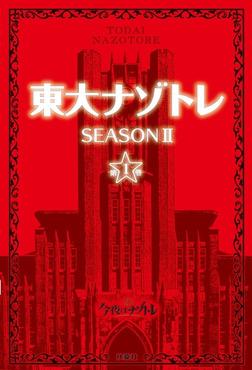 東大ナゾトレ SEASON II 第1巻-電子書籍