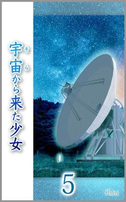 宇宙から来た少女(5)-電子書籍