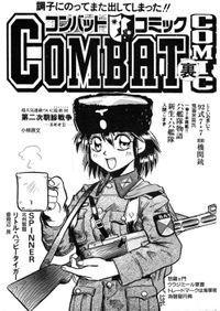 裏コンバットコミック02