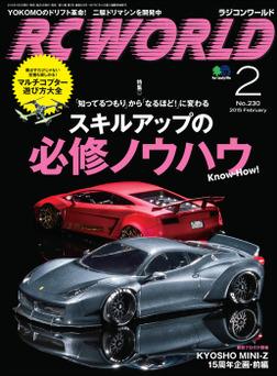 RC WORLD(ラジコンワールド) 2015年2月号 No.230-電子書籍