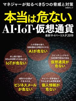 本当は危ないAI・IoT・仮想通貨 最新サイバーリスク2019-電子書籍