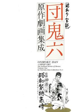 団鬼六原作劇画集成 1-電子書籍