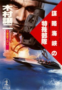 謀略海峡の特殊部隊-電子書籍