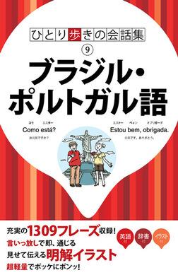 ひとり歩きの会話集 ブラジル・ポルトガル語(2019年版)-電子書籍