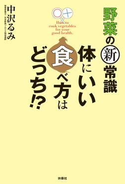 野菜の新常識 体にいい食べ方はどっち!?-電子書籍